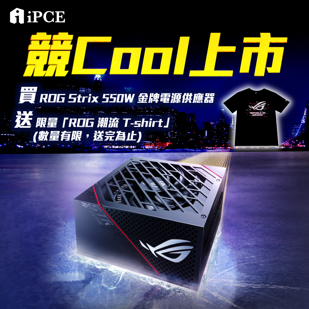 買華碩 ROG Strix 550W POWER送潮T